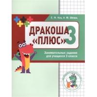 Дракоша Плюс 3. Занимательные задания для учащихся 3 класса