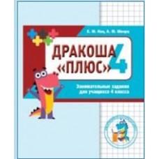 Дракоша Плюс 4. Занимательные задания для учащихся 4 класса