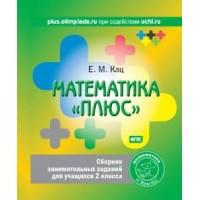 Математика Плюс 2. Сборник занимательных заданий для учащихся 2 класса