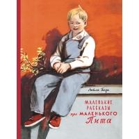 Маленькие рассказы про маленького Пита