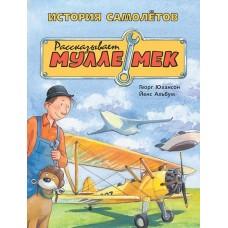 История самолётов. Рассказывает Мулле Мек