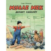 Мулле Мек делает самолёт