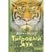 Тигровый жук