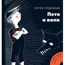 Петя и волк + CD