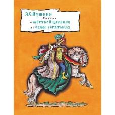 Сказка о мертвой царевне и семи богатырях
