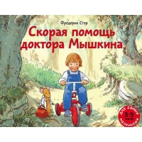Скорая помощь доктора Мышкина