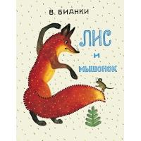 Лис и мышонок (Мелик Пашаев)