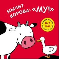 Мычит корова: Му!