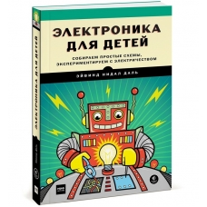 Электроника для детей. Собираем простые схемы, экспериментируем с электричеством