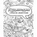 Дудлпедия. Открытия и изобретения
