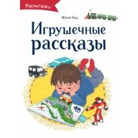 Игрушечные рассказы (Интересные истории для первого чтения)