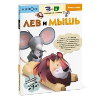 Kumon. 3D поделки из бумаги. Лев и мышь
