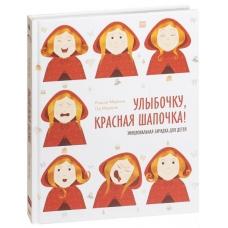 Улыбочку, Красная Шапочка! Эмоциональная зарядка для детей!
