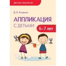 Детское творчество. Аппликация с детьми 6-7 лет