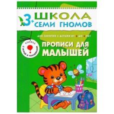 ШСГ Четвертый год обучения Прописи для малышей.