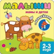 Малыши. Книжка с наклейками для самых маленьких. Мамы и детки
