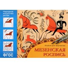 Мезенская роспись. Альбом для творчества