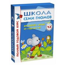 Школа Семи Гномов 1-2 года.  Полный годовой курс (12 книг с картонной вкладкой).