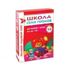 Школа Семи Гномов 6-7 лет. Полный годовой курс (12 книг с играми и наклейками).