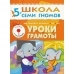 Школа Семи Гномов 5-6 лет. Полный годовой курс (12 книг с играми и наклейками).