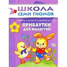 ШСГ Первый год обучения. Прибаутки для малютки. Развитие и обучение детей от рождения до года