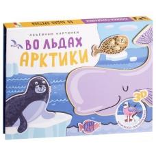 Во льдах Арктики (Объёмные картинки)