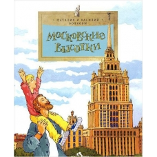 Московские высотки. Выпуск 97