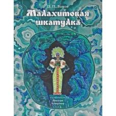Малахитовая шкатулка: уральские сказы
