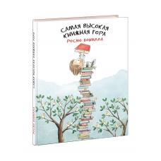 Самая высокая книжная гора (сказка)