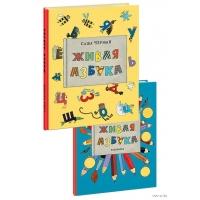 Живая азбука (Книга + раскраска)