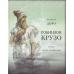 Жизнь и удивительные приключения морехода Робинзона Крузо (Страна приключений)