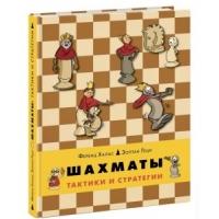 Шахматы. Тактики и стратегии