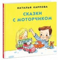 Сказки с моторчиком