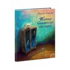 Тайна книжного шкафа