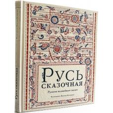 Русь сказочная: русские волшебные сказки