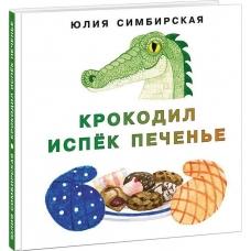 Крокодил испёк печенье (Я уже большой)