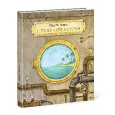 Плавучий остров: (роман)