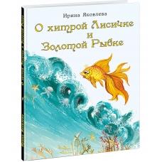 О хитрой Лисичке и Золотой Рыбке