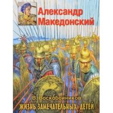 Александр Македонский. Жизнь замечательных детей