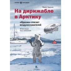 На дирижабле в Арктику, Красин спасает воздухоплавателей