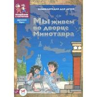 Мы живем во дворце Минотавра: энциклопедия для детей