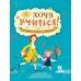 Не хочу учиться! История школ в России