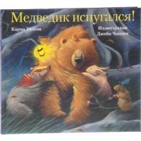 Медведик испугался!
