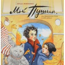 Мой Пушкин, или Приключения Пети и кота учёного