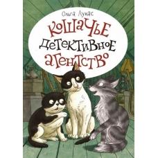 Кошачье детективное агентство