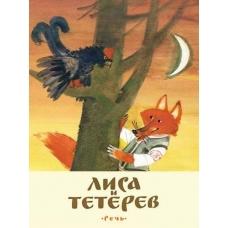 Лиса и тетерев, белорусские сказки