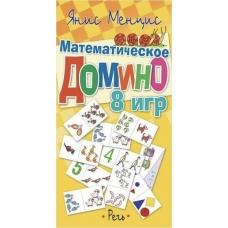Математическое домино. 8 игр