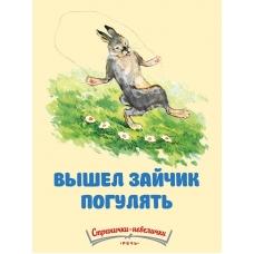 Вышел зайчик погулять. Странички-невелички