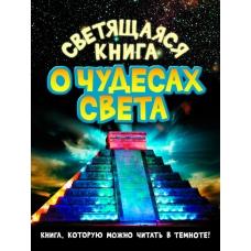 Светящаяся книга о чудесах света