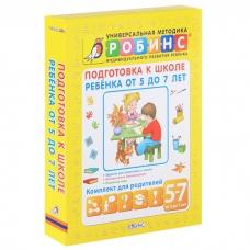 Подготовка к школе ребенка от 5 до 7 лет